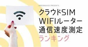 ポケットWiFiの通信速度を比較!クラウドSIMモバイルWiFiルーター速度ランキング!おすすめはどれ?