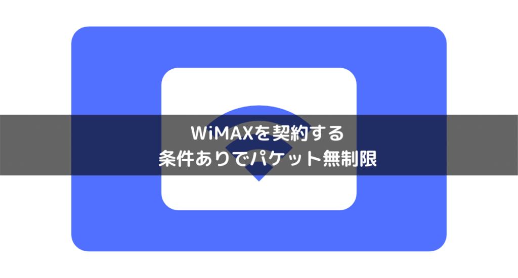 WiMAXを契約する
