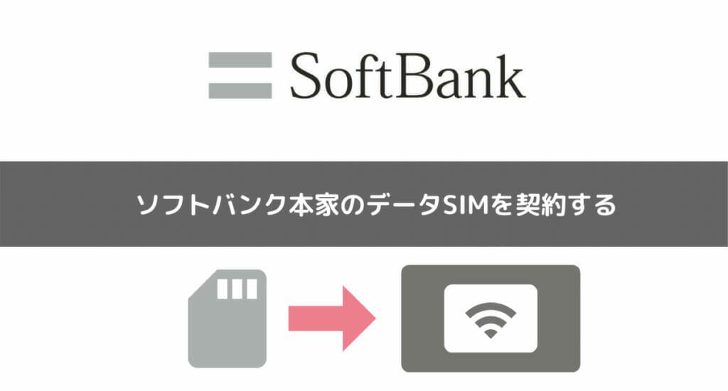 ソフトバンク本家のデータSIMを使用する