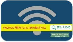 WiMAXの通信速度が遅い・繋がらない時の原因と解決方法