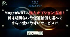 MugenWiFiに強力オプション追加!縛り期間なしや低速補償も選べてさらに使いやすいサービスに