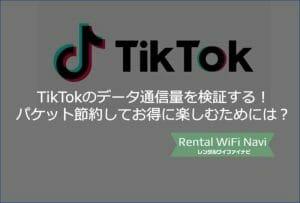 TikTok(ティックトック)でのパケットデータ通信量を検証!ギガ難民にならないためにWiFiルーターを検...