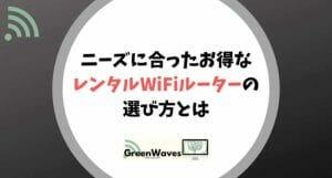 クラウドSIM・ポケットWIFI・WiMAX・格安スマホ…おすすめレンタルWiFiルーターサービスの選び方とは