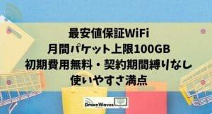 最安値保証WiFi|月間パケット上限100GB・初期費用無料・契約期間縛りなしで使いやすさ満点
