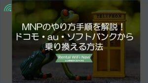 MNP(モバイルナンバーポータビリティ)のやり方手順を解説!ドコモ・au・ソフトバンクから乗り換える方法