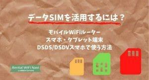 データSIMの使い方は?モバイルWiFiルーター・スマホタブレット端末・DSDS/DSDVスマホで使う方法