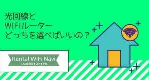 【在宅勤務テレワーク】光回線とモバイルWIFIルーター(WiMAXなど)を比較!ほんとのところどちらがおすす...