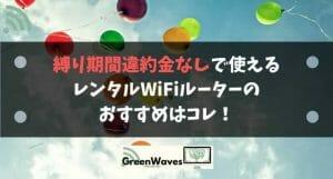縛り期間違約金なしで使えるレンタルWiFiルーター(ポケットWIFI・WiMAX)のおすすめはコレ!