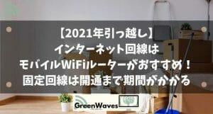 【2021年引っ越し】インターネット回線はモバイルWiFiルーターがおすすめ!固定回線は開通まで期間がかかる