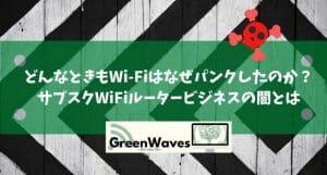 【通信障害】どんなときもWiFiはなぜパンクしたのか?サブスクリプションレンタルWiFiルータービジネス...