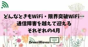 どんなときもWiFi・限界突破WiFi…通信障害を越えて迎えるそれぞれの4月