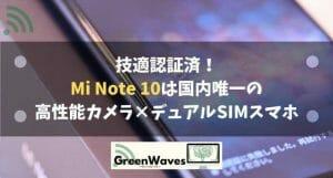 技適認証済! Mi Note 10は国内唯一の 高性能カメラ×デュアルSIMスマホ!易しくレビューしてみる