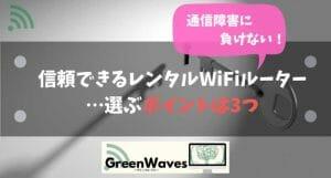 通信障害に負けない信頼できるレンタルWiFiルーターサービスとは…選ぶポイントは3つ