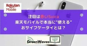 """注目は赤いSuica。楽天モバイルで本当に""""使える""""おサイフケータイとは?"""