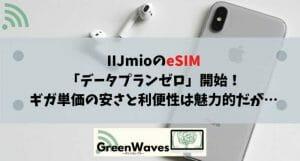 IIJmioのeSIM「データプランゼロ」開始!ギガ単価の安さと利便性は魅力的だが…