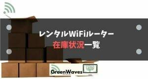 当サイト紹介しているレンタルWiFiルーターの在庫状況について【随時更新】