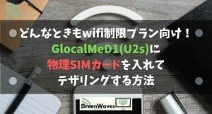 GlocalMe U2sなどのクラウドSIM端末に物理SIMカードでテザリングする方法