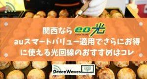 関西エリアの光回線はeo光!auスマートバリュー適用でさらにお得に!在宅勤務テレワークに最適!