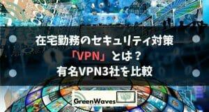 在宅勤務テレワークに必須のセキュリティ対策「VPN」とは?速度や導入費用を比較