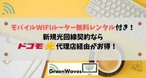 モバイルWIFIルーター無料レンタル付き!新規光回線契約ならドコモ光代理店WIZ経由がお得!