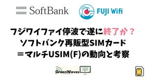 フジワイファイ停波で遂に終了か?ソフトバンク再販型SIMカード=マルチUSIM(F)の動向と考察