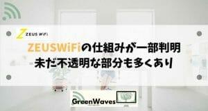 ZEUS(ゼウス)WiFiの仕組みが一部判明したが不透明な部分も多くありークラウドSIMwifiルーター不安を受...