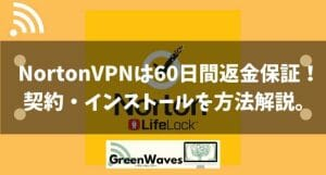 【遅い?速い?】ノートンVPNは60日間返金保証付き!契約・インストール方法・使い方を解説。