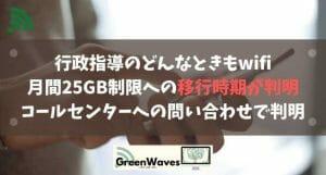 行政指導のどんなときもwifi、月間25GB制限への移行時期が判明。コールセンターへの問い合わせで