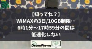 【知ってた?】WiMAXの3日/10GB制限…実は6時1分~17時59分の間は低速化しない