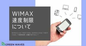 WiMAX2+は「3日で10GB」WiMAX+5Gは「3日で15GB」で速度制限|容量が足りない?