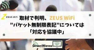 """取材で判明、ZEUS WiFi""""パケット無制限表記""""については「対応を協議中」"""