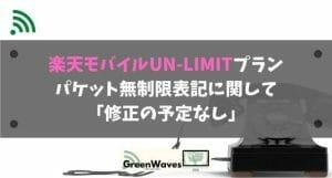 楽天モバイルUN-LIMITプラン、パケット無制限表記に関しては「修正の予定なし」