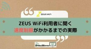 ZEUS WiFi利用者に聞く、通信速度制限がかかるまでの実際