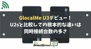 GlocalMe U3デビュー!U2sと比較しての根本的な違いは同時接続台数の多さ