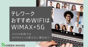テレワークでのモバイルWIFIルーターはWiMAX+5Gがおすすめ!zoom利用ではWiMAX2+は使えない場合あり