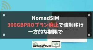 NomadSIM(ノマドシム)大容量300GBのPROプラン廃止で強制移行…一方的な制限で