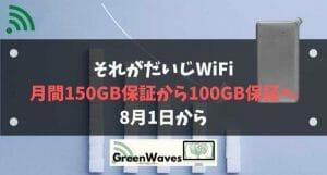 それがだいじWiFi、月間150GB保証から100GB保証へ変更。8月1日から