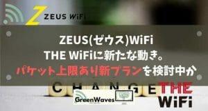 ZEUS(ゼウス)WiFi、THE WiFiに新たな動き。パケット上限ありの新プランを検討中か