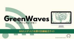 GreenWavesトップページ