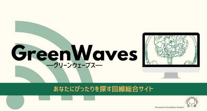 GreenWaves(グリーンウェーブス) | あなたにぴったりの回線総合サイト