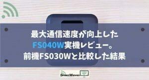 最大通信速度が向上したFS040W(富士ソフト)実機レビュー。前機FS030Wと比較した結果