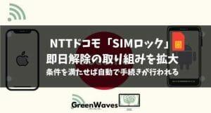 NTTドコモ「SIMロック」即日解除の取り組みを拡大 条件を満たせば自動で手続きが行われる