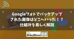 Googleフォトでバックアップされた画像はどこへいった!?使い方を易しく解説