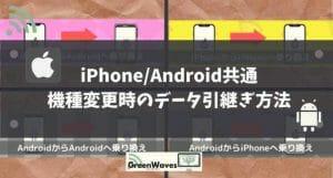 iPhone/Android共通|機種変更や乗り換え時のデータ引継ぎ方法まとめ