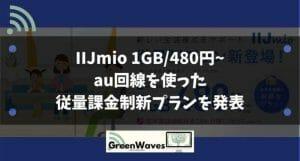 IIJmio1GB/480円~au回線を使った従量課金制新プランを発表 iPhone8が半額以下セールも
