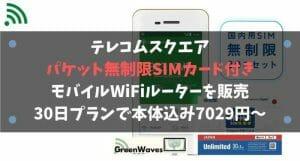 テレコムスクエア、パケット無制限SIMカード付きモバイルWiFiルーターを販売。30日プランで本体込み7029...
