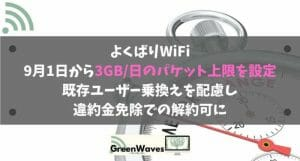 よくばりWiFi、9月1日から3GB/日のパケット上限を設定。既存ユーザー乗換えを配慮し違約金免除での解約可に