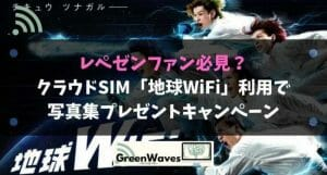 レペゼン/Candy Foxxファン必見!クラウドSIM「地球WiFi」の豪華特典内容と月額費用、契約時の注意点に...