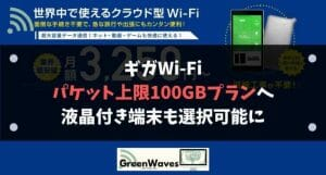 ギガWi-Fiは月額3250円~液晶付き端末も選択できておすすめ!料金プランやメリットを解説