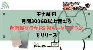 モナWiFi、月間300GB以上使える超容量クラウドSIMルータープランをリリース。